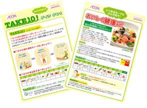ajinomoto_leaflet.png