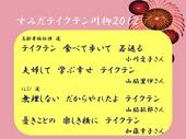 sumida_take10_senryu_2012.jpg