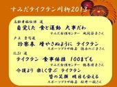 sumida_take10_senryu_2013.jpg