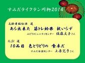 sumida_take10_senryu_2014.jpg