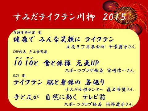 http://take10.jp/assets_c/2017/08/TAKE10%202015-thumb-600x450-669.png