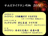 TAKE10 2016.png