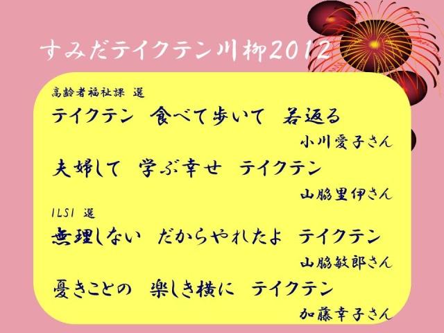 http://take10.jp/data/sumida_take10_senryu_2012.jpg
