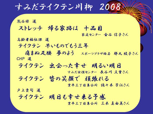 http://take10.jp/images/senryu4.png