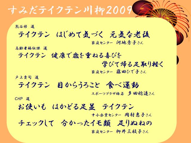 http://take10.jp/images/senryu5.png