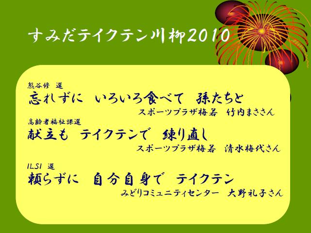 http://take10.jp/images/senryu6.png