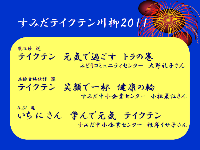 http://take10.jp/images/senryu7.png