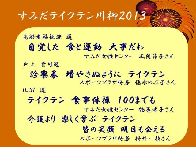http://take10.jp/sumida_take10_senryu_2013.jpg