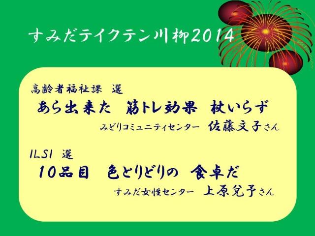 http://take10.jp/sumida_take10_senryu_2014.jpg